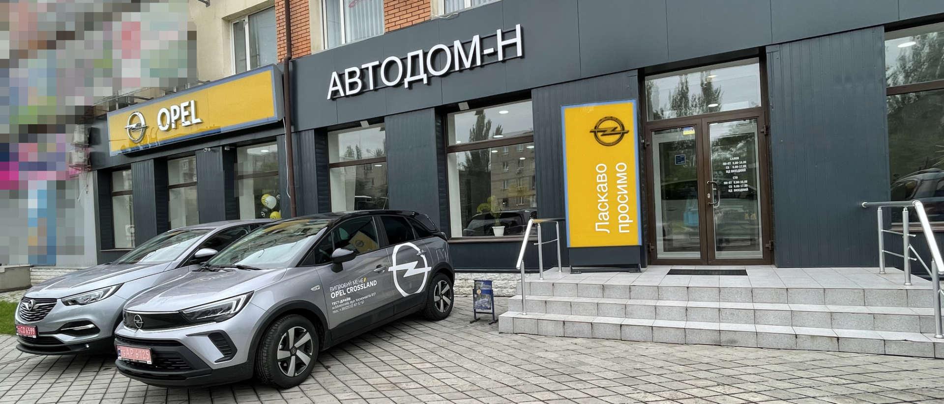 Opel Центр Миколаїв «Автодом-Н»